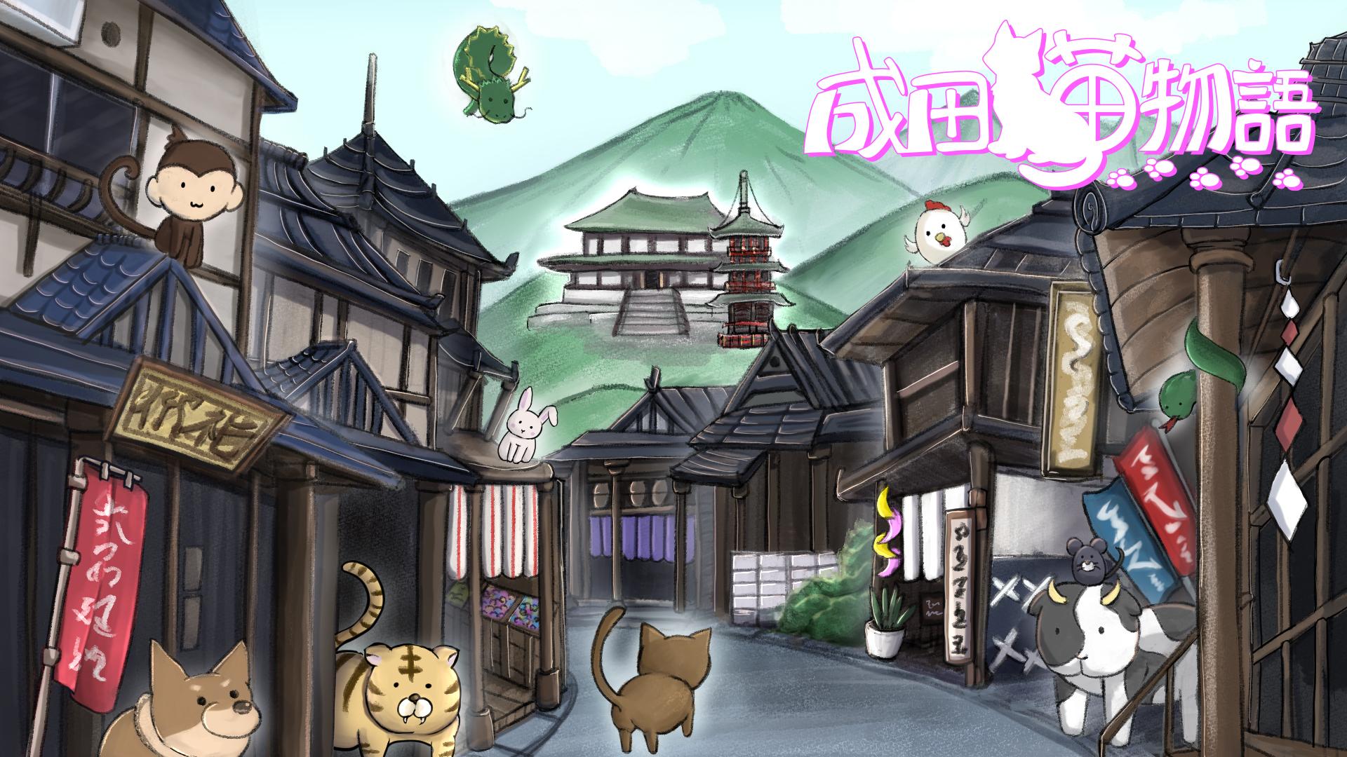 成田猫物語(千葉県成田市)