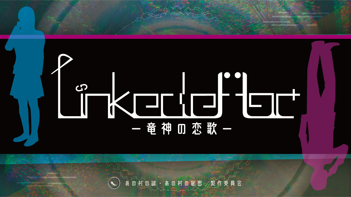 Linked effect -龍神の恋歌-(兵庫県川辺郡猪名川町)