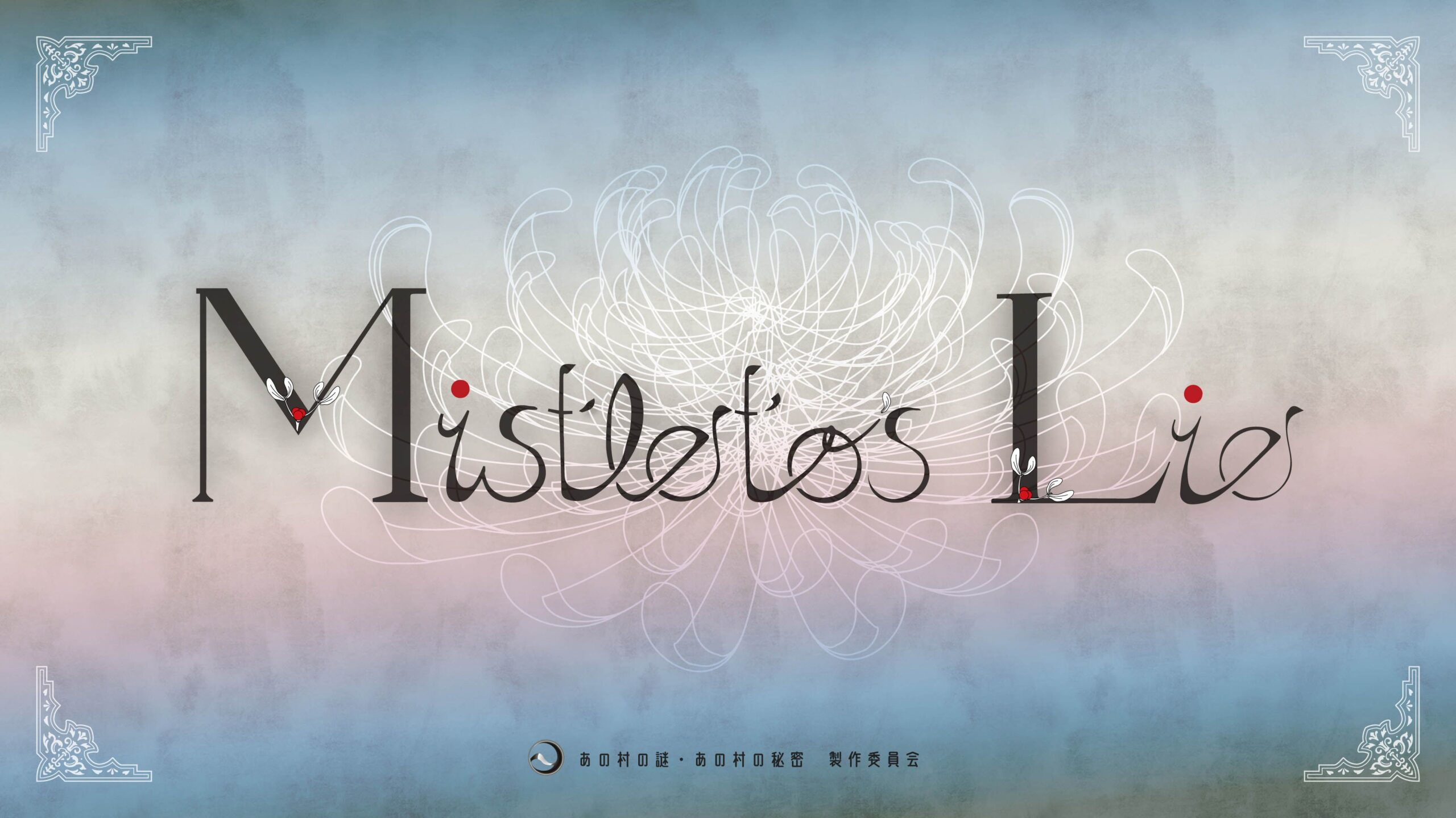 mistletoe's lie(兵庫県朝来市生野町)