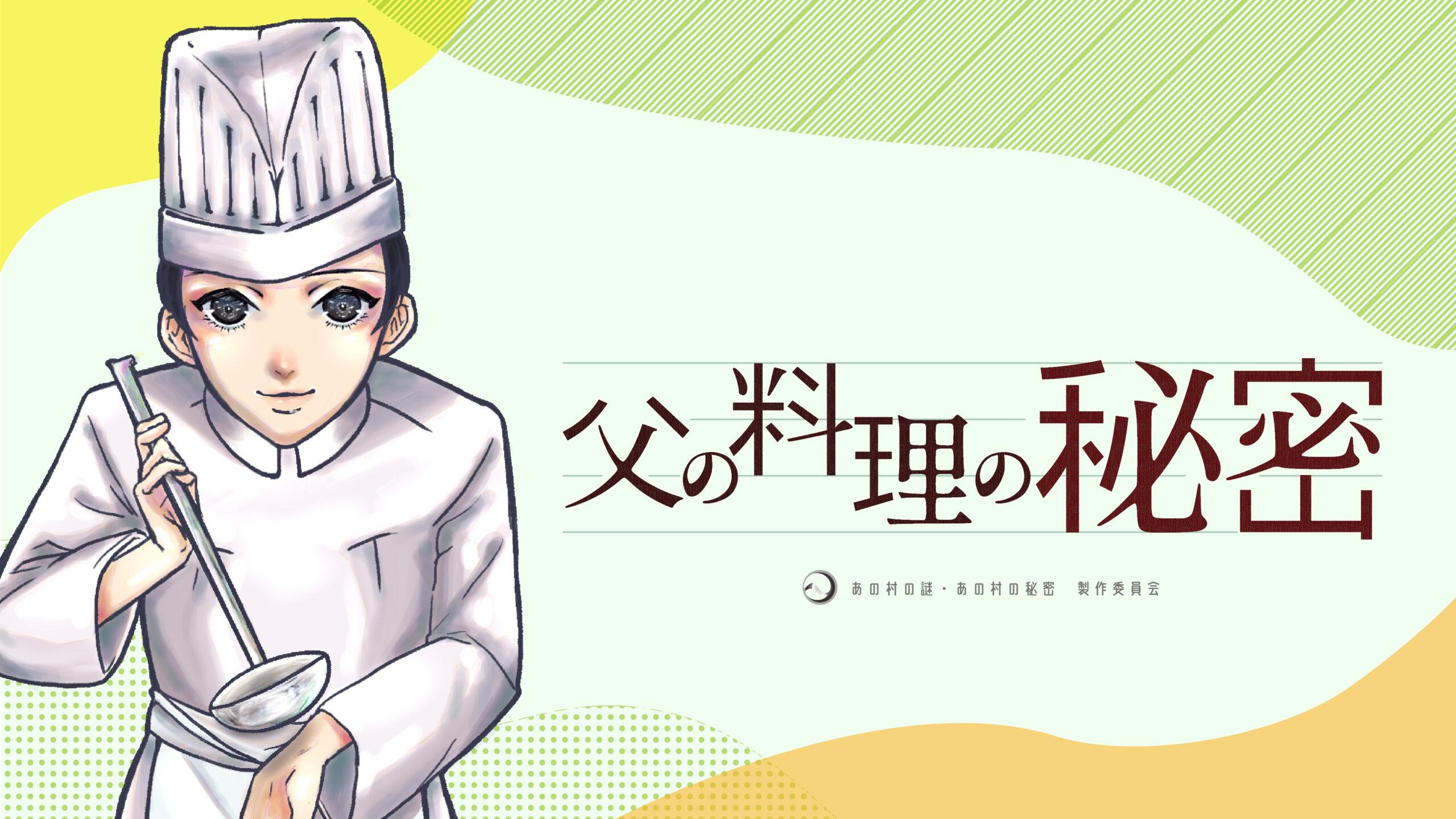 父の料理の秘密(和歌山県かつらぎ町)
